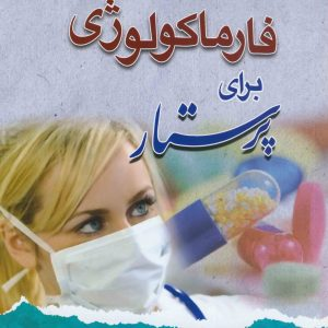فارماکولوژی برای پرستار
