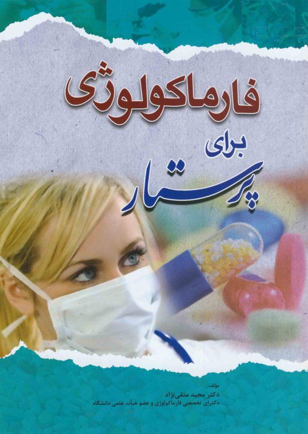 فارماکولوژی-برای-پرستار-اندیشه-رفیع-۱۳۹۷-متقی-نژاد-اشراقیه-بابازاده