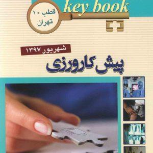بانک جامع سوالات پیش کارورزی شهریور ۱۳۹۷ – قطب ۱۰ تهران
