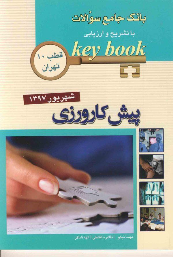 پیش-کارورزی-شهریور-۱۳۹۷-اندیشه-رفیع-keybook-اشراقیه