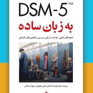 DSM-5 به زبان ساده