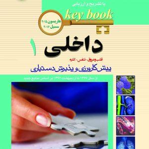 Key Book بانک سوالات داخلی ۱ ( ویرایش جدید )