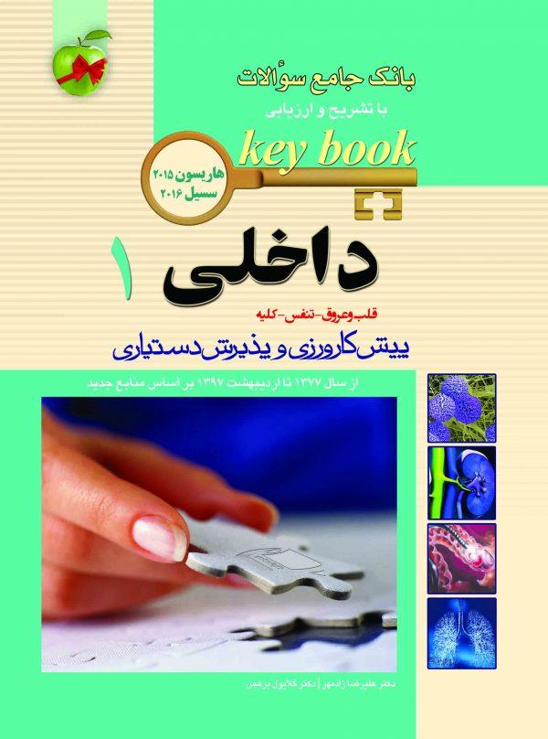 Keybook-بانک-سوالات-پیش-کارورزی-داخلی-جلد-۱-اندیشه-رفیع-اشراقیه