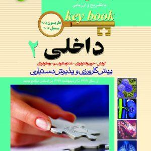 Key Book بانک سوالات داخلی ۲ ( ویرایش )