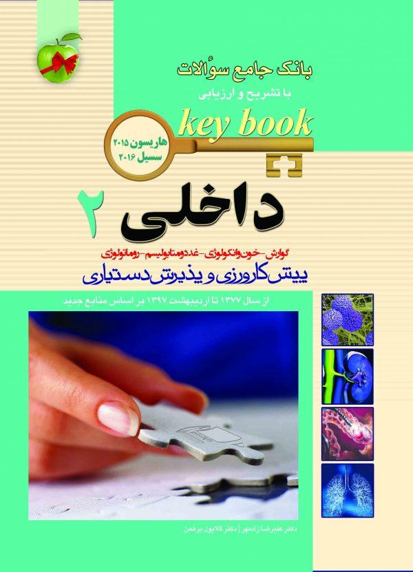 Keybook-بانک-سوالات-پیش-کارورزی-داخلی-جلد-۲-اندیشه-رفیع-اشراقیه