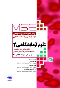 MSE مجموعه آزمون های کارشناسی ارشد علوم آزمایشگاهی ۳ ( ۱۳۹۴ – ۱۳۹۸ )