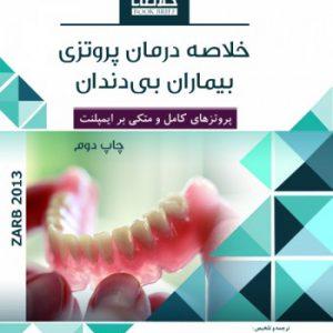 Book Brief خلاصه کتاب درمان پروتزی بیماران بی دندان ( بوچر – زارب ) ۲۰۱۳