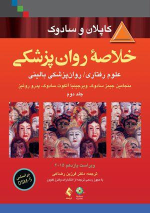 خلاصه-روانپزشکی۲-فرزین-رضاعی-کاپلان-سادوک-۲۰۱۵-ارجمند-اشراقیه