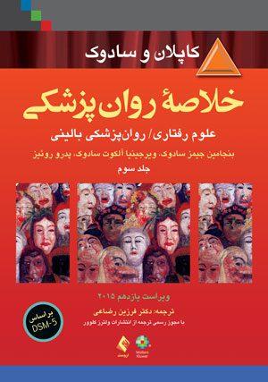 خلاصه-روانپزشکی۳-فرزین-رضاعی-کاپلان-سادوک-۲۰۱۵-ارجمند-اشراقیه