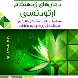 Book Brief خلاصه کتاب درمان های زودهنگام ارتودنسی ( بهرمان ۲۰۱۳ )