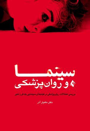 سینما-روانپزشکی-ماهیار-آذر-اشراقیه-۱۳۹۷-ارجمند