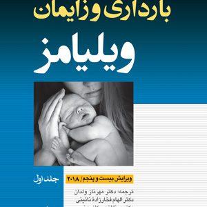 اصول و بارداری و زایمان ویلیامز ۲۰۱۸ _ جلد اول ( تک رنگ )