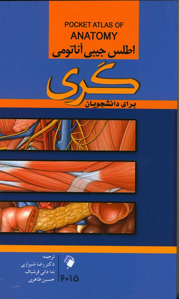 اطلس-جیبی-آناتومی-گری-اندیشه-رفیع-شیرازی-۱۳۹۶-اشراقیه