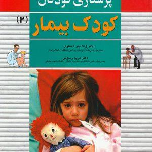 پرستاری کودکان : کودک بیمار ( میر لاشاری )