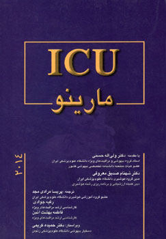 ICU مارینو ۲۰۱۴ ( اندیشه رفیع )