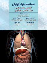 درسنامه بلوک گوارش (آناتومی، بافت شناسی، جنین شناسی، بیوشیمی) چاپ دوم – تکرنگ مشکی