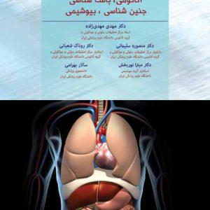درسنامه بلوک گوارش (آناتومی، بافت شناسی، جنین شناسی، بیوشیمی) چاپ دوم – تمام رنگی