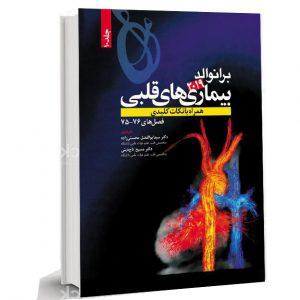 برانوالد بیماری های قلبی ۲۰۱۹ – جلد ۱۰