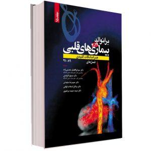 برانوالد بیماری های قلبی ۲۰۱۹ – جلد ۱۵