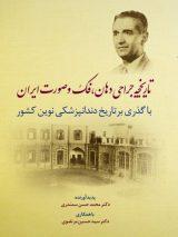 تاریخچه جراحی دهان , فک و صورت ایران