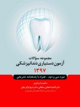 مجموعه سوالات آزمون دستیاری دندانپزشکی ۱۳۹۷