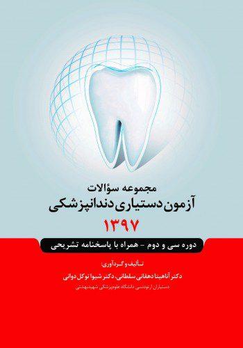 دستیاری-دندانپزشکی-۱۳۹۷-آزمون-رویان-پژوه-اشراقیه