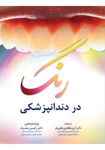 رنگ-در-دندانپزشکی-رویان-پژوه-۱۳۹۷-اشراقیه