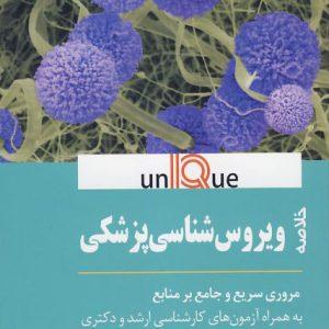 UNIQUE خلاصه ویروس شناسی پزشکی یونیک