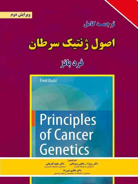 اصول-ژنتیک-سرطان-بانز-برای-فردا-۱۳۹۶-اشراقیه-۲۰۱۶