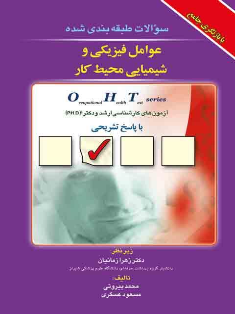 بهداشت-محیط-کار-برای-فردا-۱۳۹۵-اشراقیه-oht-3