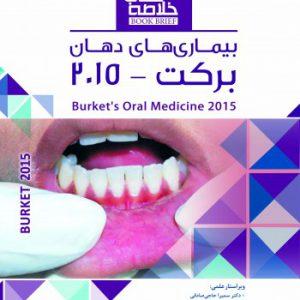 Book Brief خلاصه کتاب بیماری های دهان برکت ۲۰۱۵