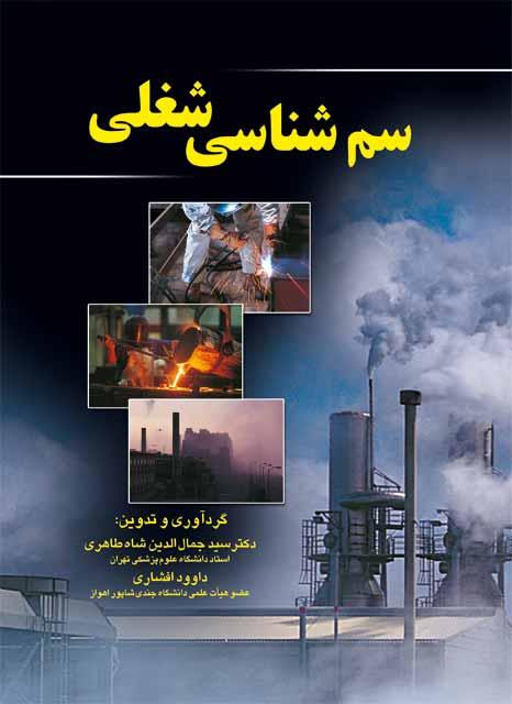 شاه-طاهری-اشراقیه-برای-فردا-۱۳۹۶-سم-شناسی-شغلی