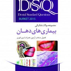 DSQ مجموعه سوالات تفکیکی بیماریهای دهان (برکت ۲۰۱۵)