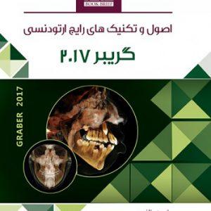 Book Brief خلاصه کتاب اصول و تکنیکهای رایج ارتودنسی گریبر ۲۰۱۷