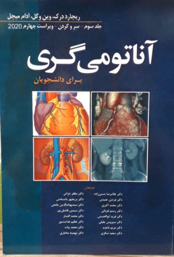 Gray-anatomy-گری-آناتومی-۲۰۲۰-اندام-ابن-سینا-حسن-زاده-اشراقیه-۱۳۹۸