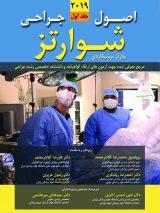 اصول جراحی شوارتز ۲۰۱۹ – جلد اول ( فصل ۱ تا ۱۰ )