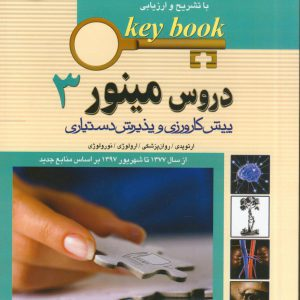 KEYBOOK بانک جامع سوالات پیش کارورزی و دستیاری –  دروس مینور – جلد ۳