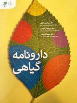 دارونامه گیاهی – رنگی ( به همراه CD )