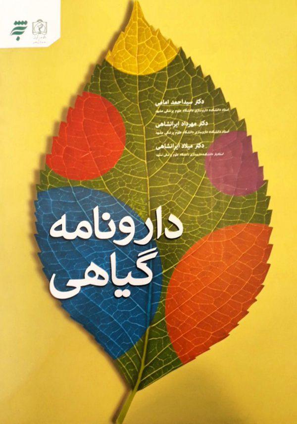 دارونامه-گیاهی-امامی-ایرانشاهی-۱۳۹۸-اشراقیه-به-نشر-آستان-قدس-مشهد