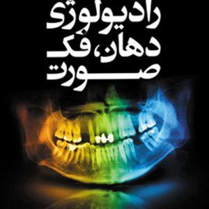 OSCE رادیولوژی دهان و فک و صورت