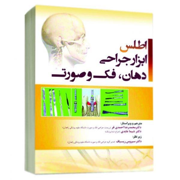 اطلس-ابزار-جراحی-فک-صورت-آرتین-طب-اشراقیه-۱۳۹۸