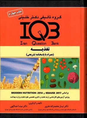 IQB تغذیه همراه با پاسخ تشریحی ( چاپ چهارم )