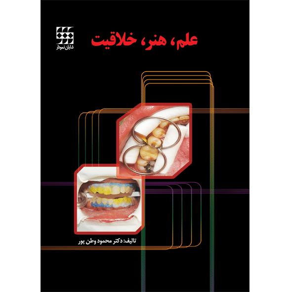علم-هنر-خلاقیت-۱۳۹۷-شایان-نمودار-اشراقیه-دندانپزشکی-کتاب