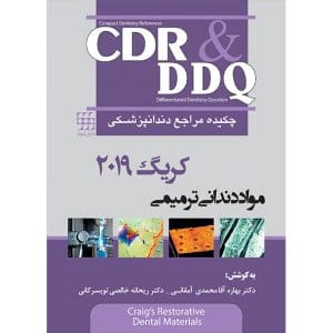CDR & DDQ مواد دندانی ترمیمی کریگ ۲۰۱۹ (چکیده مراجع دندانپزشکی )
