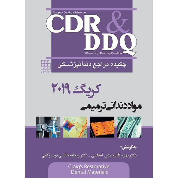 CDRDDQ-شایان-نمودار-اشراقیه-چکیده-مراجع-دندانپزشکی-مواد-ترمیمی-کریگ-۲۰۱۹