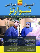 اصول جراحی شوارتز ۲۰۱۹ – جلد سوم – فصل ۲۰ – ۲۶