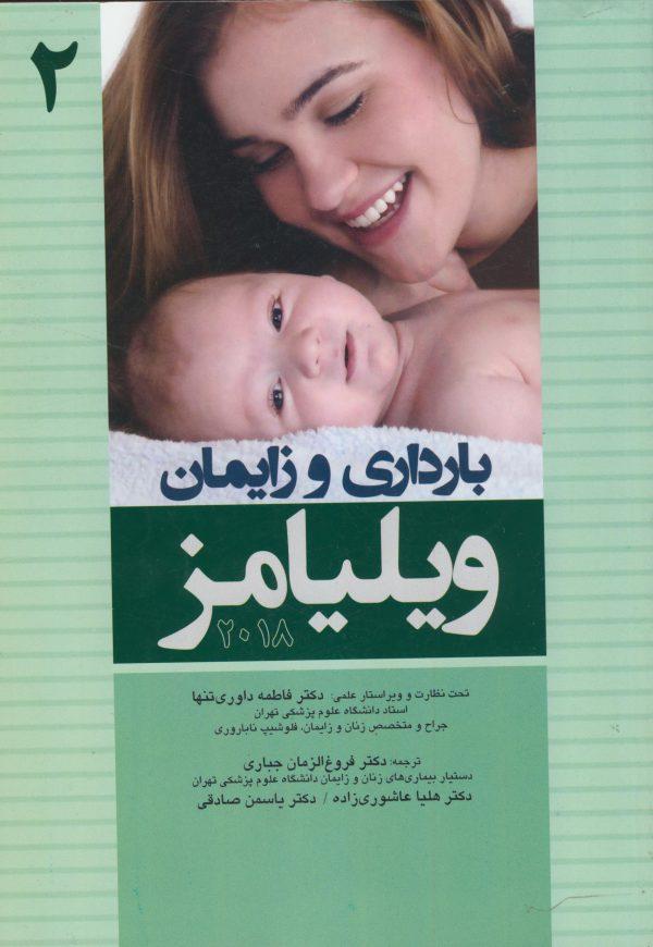 بارداری-زایمان-ویلیامز-۲۰۱۸-اندیشه-رفیع-جلد۲-اشراقیه-۱۳۹۸