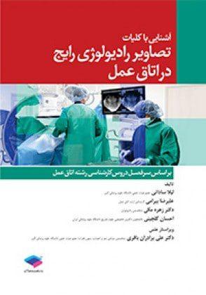 آشنایی با کلیات تصاویر رادیولوژی رایج در اتاق عمل – ساداتی