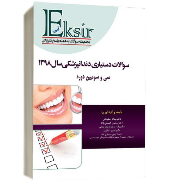 دستیاری-۹۸-اشراقیه-دندانپزشکی-کتاب-آزمون-تشریحی-اکسیر-آبی