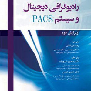 رادیوگرافی دیجیتال و سیستم PACS